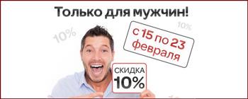 К 23 февраля - скидка 10% всем мужчинам!