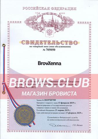 BrowXenna (ex Brow Henna) - свидетельство о государственной регистрации и сертификаты