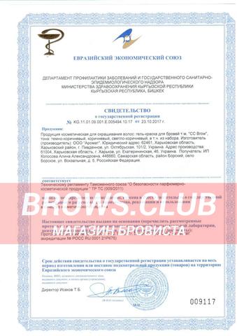 CC BROW (СС БРОУ) - свидетельство о государственной регистрации и сертификаты на продукцию