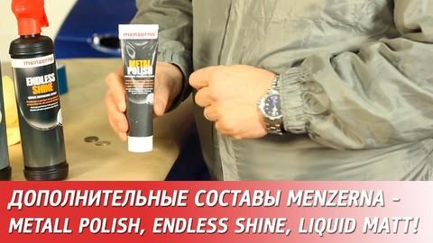 Дополнительные составы Menzerna