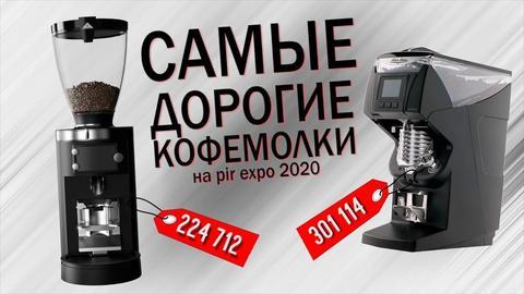 Самые дорогие кофемолки на PIR EXPO 2020 - Mythos 2 VS Mahlkonig E65