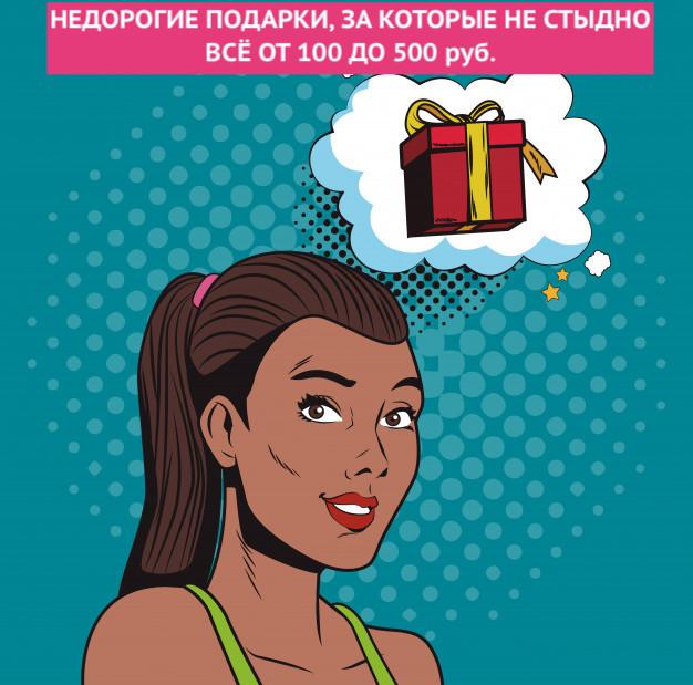 Подарки на Новый год 2020 до 500 рублей купить здесь🎁😍🙀Более 600 товаров