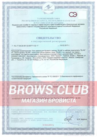 ELAN, гель-краска для бровей и ресниц - свидетельство о государственной регистрации и сертификаты на продукцию