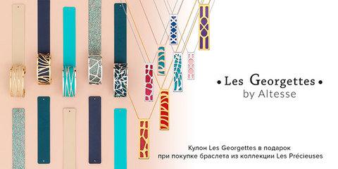 Les Georgettes кулон со вставкой в подарок.