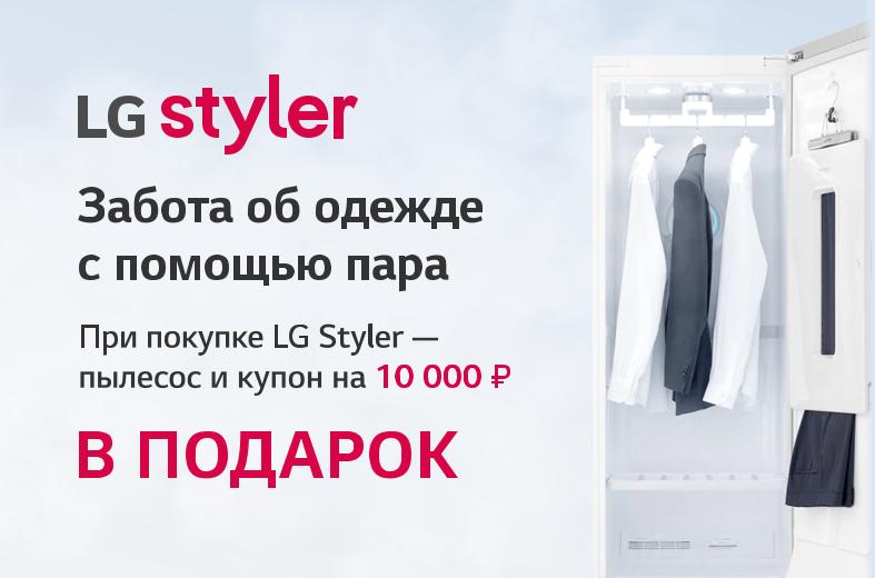 Подарки при покупке LG styler