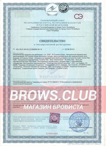 GiGi, воск для бровей - свидетельство о государственной регистрации и сертификаты на продукцию