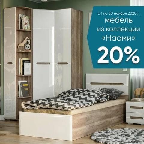 Акция: скидка 20% на коллекцию мебели