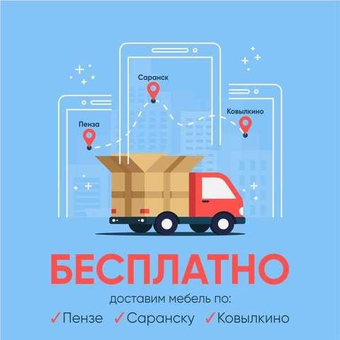 Бесплатно: доставка и занос на этаж.