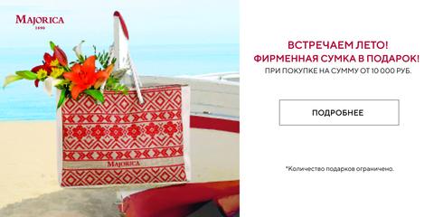 Фирменная сумка в подарок!