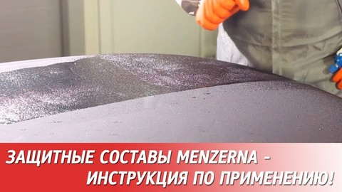 Защитные составы Menzerna - инструкция по применению