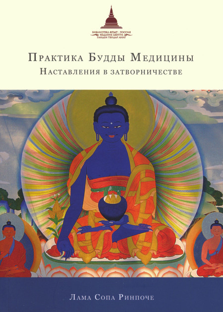 Пополнили запасы книг Фонда поддержания махаянской традиции (ФПМТ)