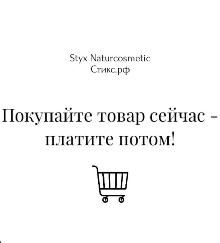STYX В РАССРОЧКУ ИЛИ В КРЕДИТ