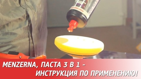 Паста Menzerna 3 в 1 - инструкция по применению