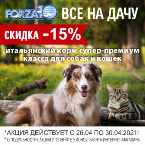-15% скидка на корма FORZA10 / ЗАВЕРШЕНА