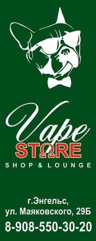 Vape Store , г. Энгельс