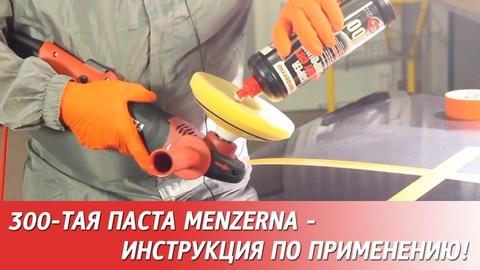 Menzerna Super Heavy Cut Compound 300 - инструкция по применению