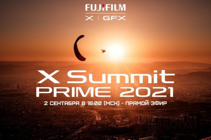 Презентация новинок от Fujifilm состоится 2 сентября