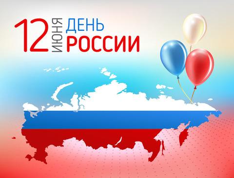 График работы  компании  12 Июня День России