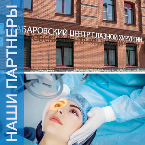 Хабаровский центр глазной хирургии.