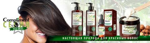 Линия ECO BEST  для волос