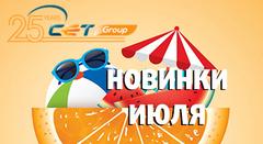 Компания CET ввела в ассортимент новинки
