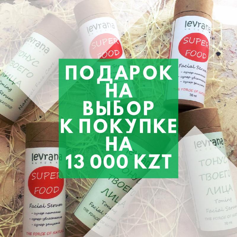 07.08-10.08.17 Мы дарим сыворотку для лица!
