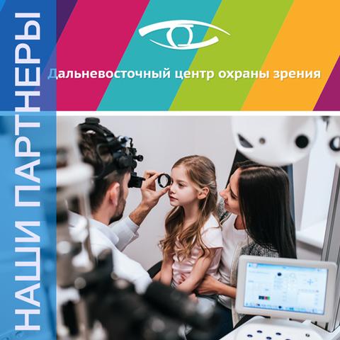 Дальневосточный центр охраны зрения