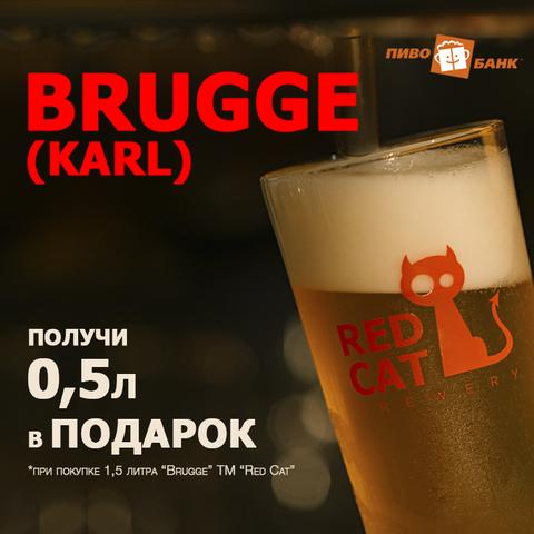 Акция!!! Brugge получи 0,5л в подарок