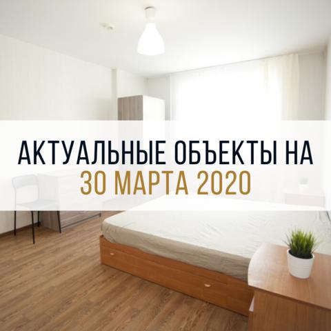 АКУАЛЬНЫЕ ОБЪЕКТЫ НА 30 МАРТА 2020 ГОДА