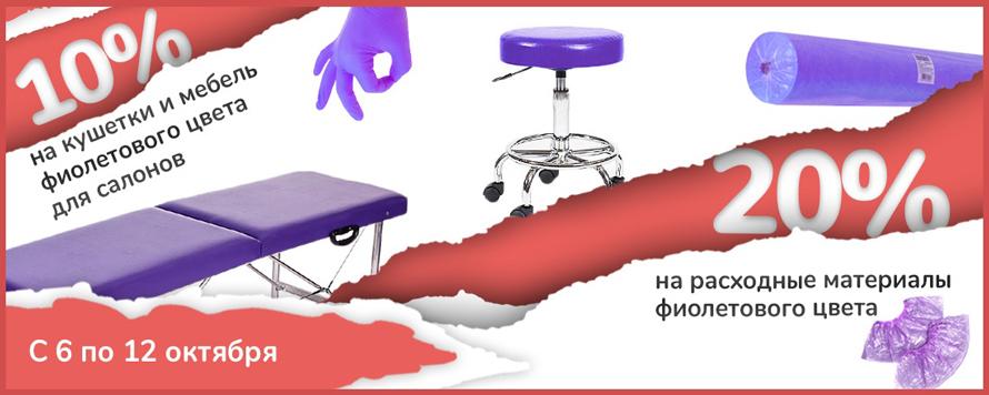 Скидка 20% на фиолетовые расходники и 10% на оборудование для салонов красоты!