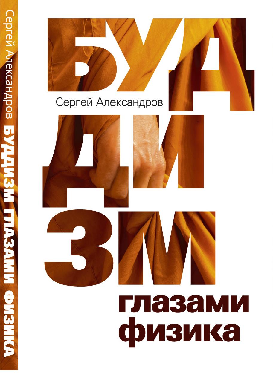 Новая книга. Сергей Александров. Буддизм глазами физика