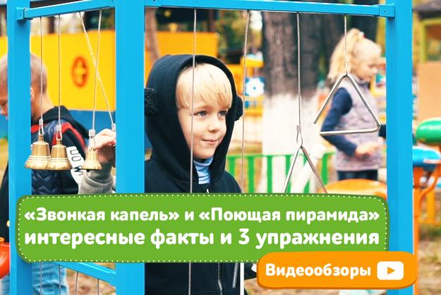 Колокольчики, треугольники и поющие чаши: видеообзоры и применение в детском саду