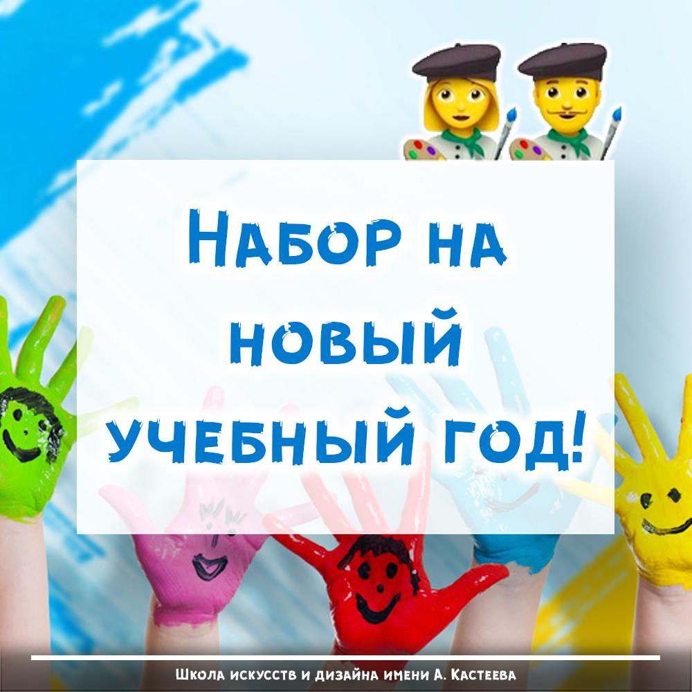 Набор на новый 2019 учебный год в художественную школу Кастеева!