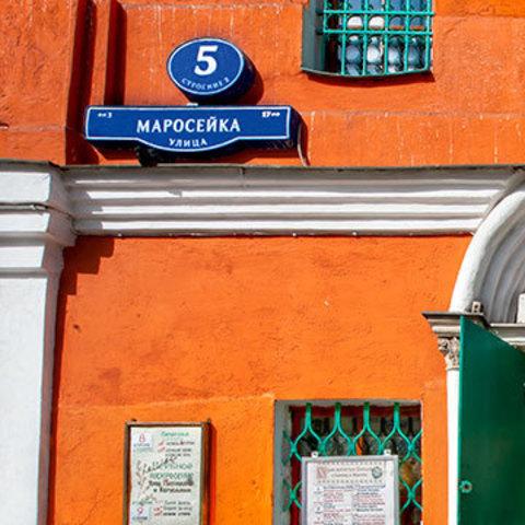 Храмы Маросейки - улицы моего детства