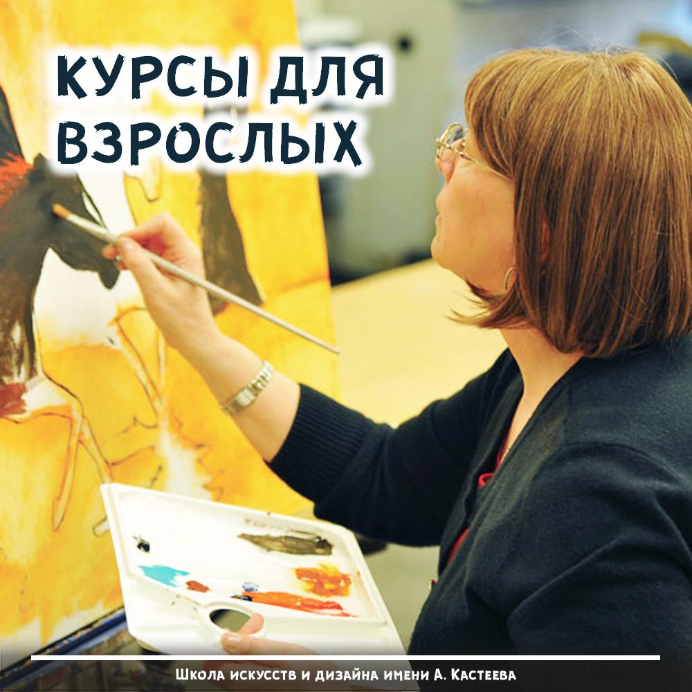 Курсы рисования для взрослых в художественной школе Кастеева!