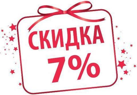 Скидка 7% на светильники по промо-коду «ARTLAMPS» до 31 сентября!