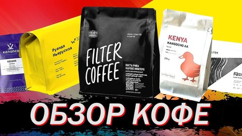 Обзор кофе от Tasty Coffee, The Welder Catherine, Bolshecoffee, Roasting Brew и др.