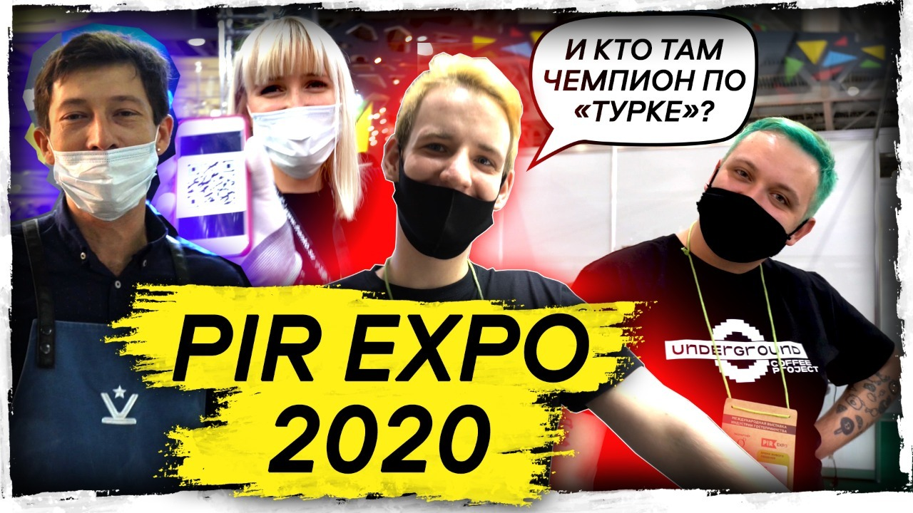 Vlog Арсений Кузнецов. Пир 2020. Moscow coffee and tea EXPO 2020.
