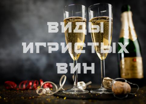Виды игристых вин