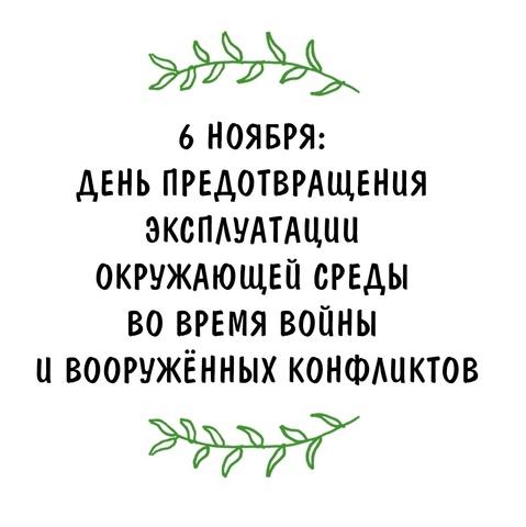 6 ноября: День предотвращения эксплуатации окружающей среды во время войны и вооружённых конфликтов
