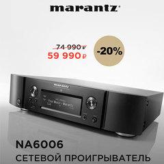 Выгодное предложение на Marantz NA6006