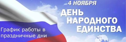 С праздником Народного Единства!