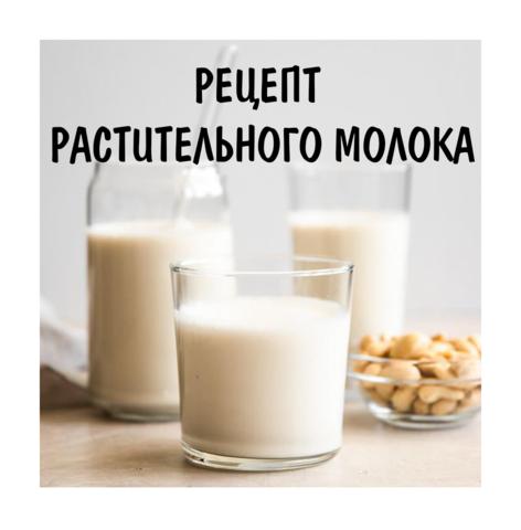 3 самых вкусных растительных молока