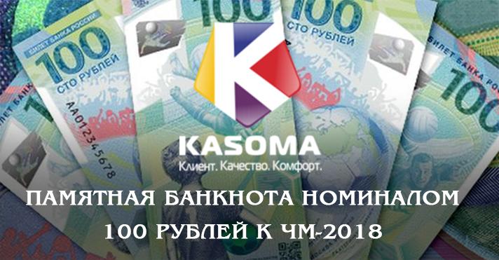 Банк России выпускает памятную банкноту