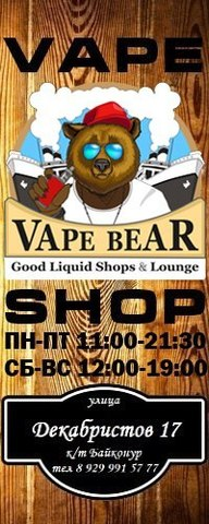 Vape Bear