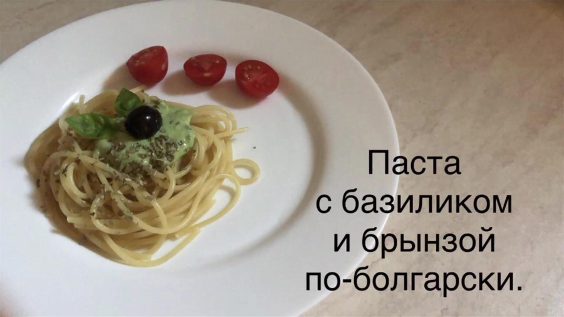 Паста по-болгарски с брынзой и базиликом.