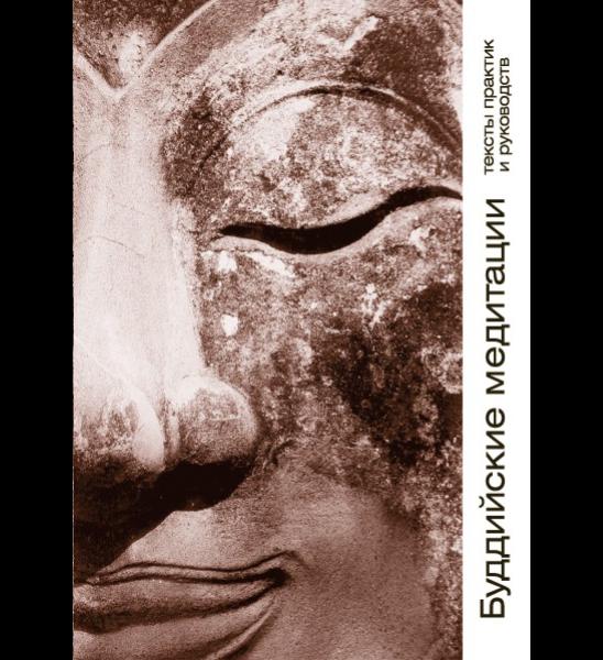 Далай-лама о книге «Буддийские медитации: тексты практик и руководств»