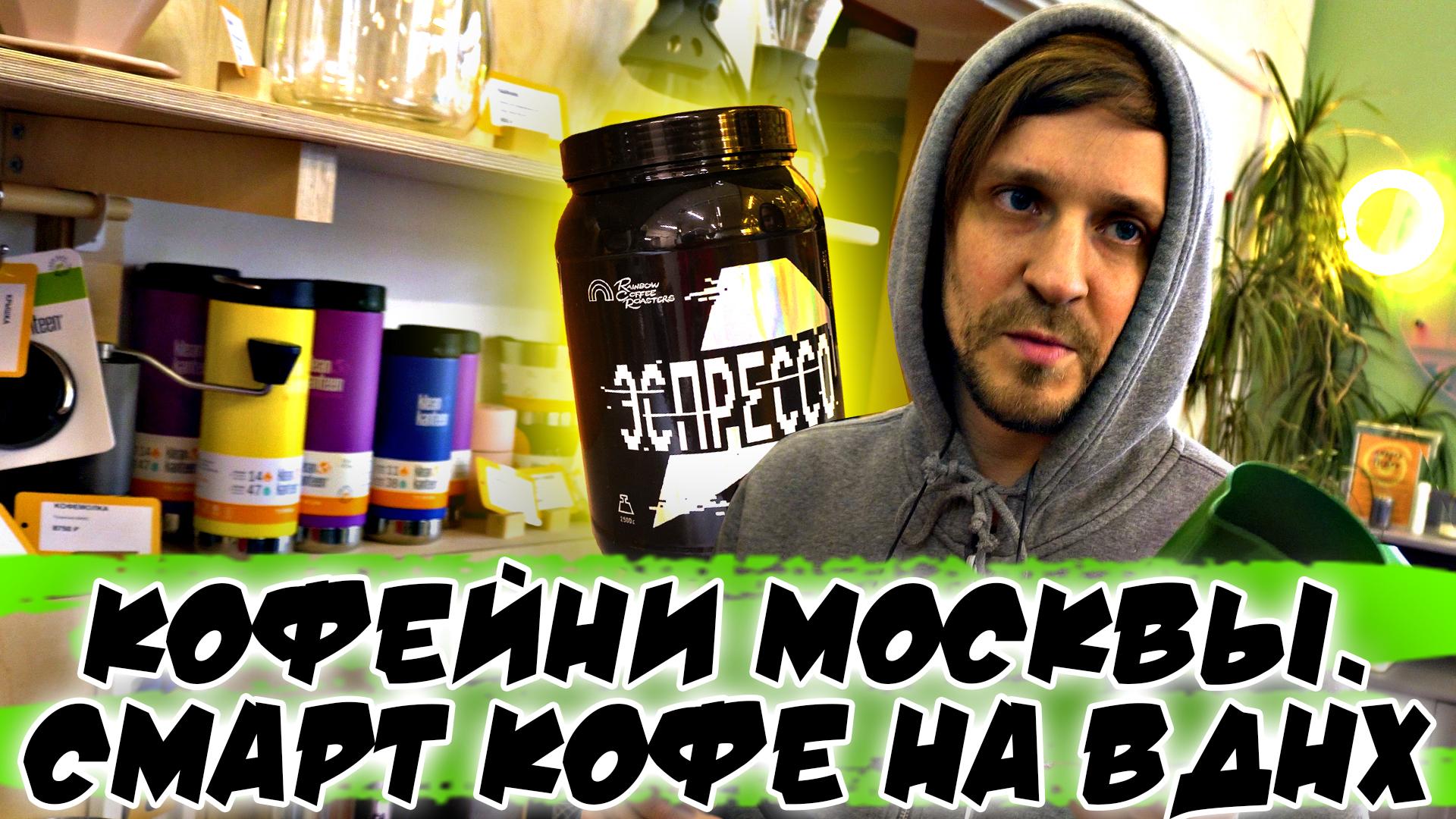 🏆☕ Кофейни Москвы. Смарт кофе на ВДНХ