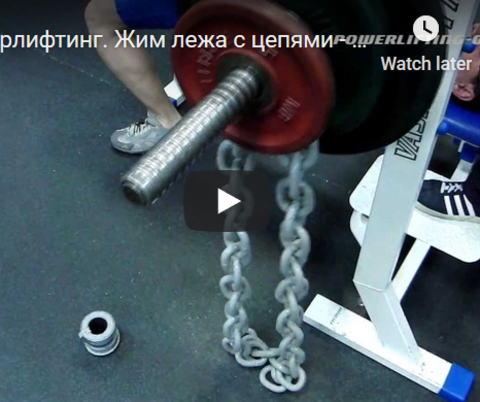 Видео-урок #13. Жим лежа с цепями