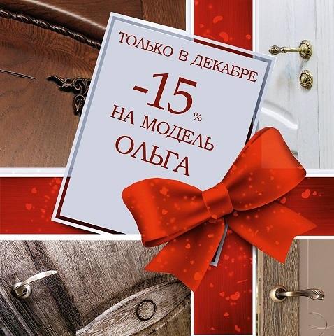 Скидка 15% на «Девушку месяца» - дверь Ольга!
